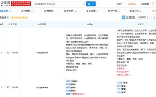 华为公司全资子公司经营范围新增房屋租赁等