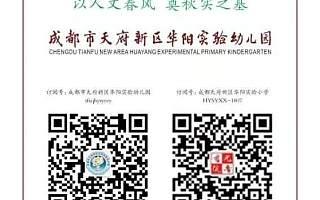 成都市天府新区华阳实验幼儿园 关于处置幼儿园公务车的公告