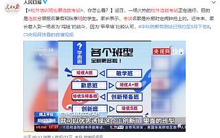 """被教培机构""""绑架""""的中国家长,松绑反而更焦虑?"""