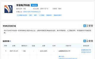宇安电子科技完成近亿人民币C轮融资