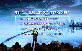 《2021中国企投家白皮书报告》未来看好消费、高科技、医疗等行业