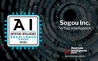 搜狗获颁2021年度人工智能卓越奖:用AI技术谱写行业新蓝图