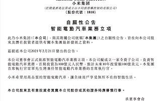 小米智能电动汽车业务立项:首期投资 100 亿元 雷军担任 CEO