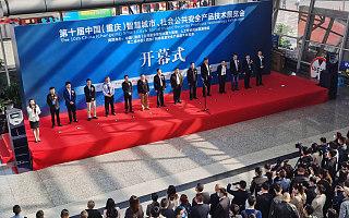 大白互联亮相2021重庆安博会,助力新型智慧城市建设