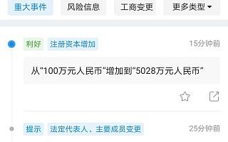苏宁物流关联公司注册资本增至5028万元人民币,增幅4928%