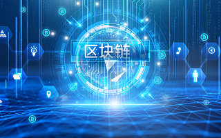 全球首个区块链电子发票应用国际标准发布,腾讯区块链技术获认可