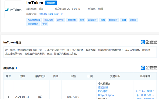 imToken宣布完成 B 轮 3000 万美元融资