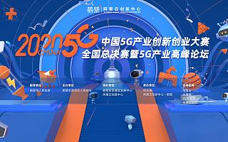 中国5G产业创新创业大赛全国总决赛暨5G产业高峰论坛