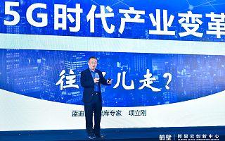 蓝迪国际智库项立刚:5G带来的变化与机遇