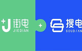 共享充电宝品牌街电与搜电合并,将组建新的集团公司
