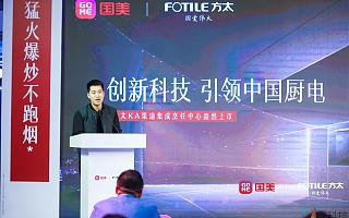 创新科技引领中国厨电,方太集成烹饪中心J系列领衔打造幸福厨房