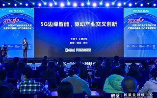 天津大学计算机科学与技术学院教授、博导王晓飞:5G边缘智能驱动产业交叉创新