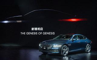 豪华汽车品牌捷尼赛思入华,首次发布GV80、G80两款车型 | 一线车讯