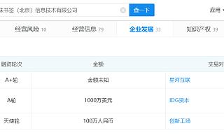 """心动公司收购BaaS服务提供商""""LeanCloud"""",哔哩哔哩曾投资前者关联公司"""