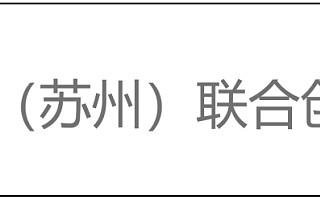 相城区委书记顾海东一行考察华为(苏州)联合创新实验室