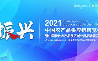 2021第二届农商博览会将于5月底在南京举办