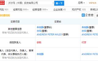 朱晓静退出沃尔玛(中国)投资有限公司法定代表人