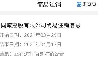 顺丰同城控股有限公司申请简易注销