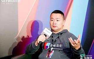 创维品牌官唐晓亮:对于显示形态的探索将是打开更大市场的关键
