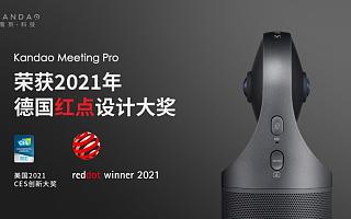 看到 Meeting Pro 360°视频会议机荣获 2021 红点奖