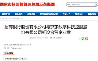 市场监管总局:无条件批准招商银行与京东数科新设合营企业