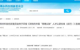 """深圳:这七类外籍人员可认定""""高精尖缺""""人才"""