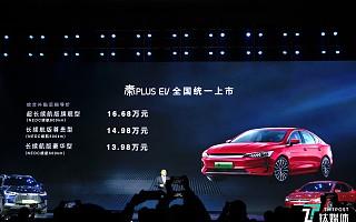 全系标配刀片电池,比亚迪发布新一代王朝以及e系列纯电车型 | 一线车讯