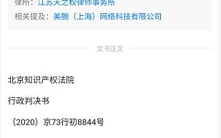 """李佳琦关联公司注册""""李佳琦""""商标被驳回后提起复审申请"""