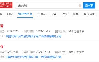 中石油关联公司推出自有螺狮粉品牌