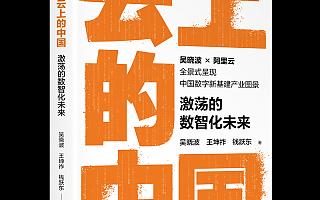 【书评】吴晓波:今天,所有企业都是科技企业
