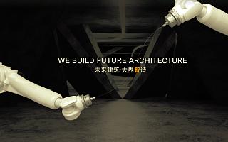 【猎云网首发】郑志刚C资本、BAI联合领投大界机器人,引领智能建造新时代