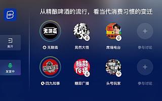 荔枝播客推出播客直播功能,上线小鹏汽车车载系统