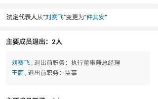 刘赛飞退出昆山新纪元房地产法定代表人,仲其安接任