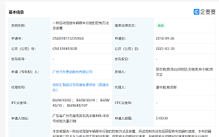 """广汽集团公开""""自动驾驶""""相关专利"""