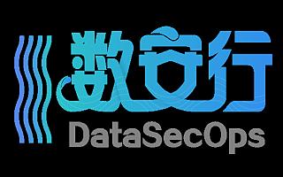 数安行完成千万级人民币天使轮融资,聚焦零信任数据运营安全
