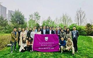 清华大学苏世民书院师生到访清控科创旗下园区