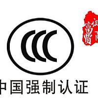 国家强制性产品ccc认证