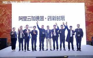 阿里云加速器创新时辰南京站闭幕 迎接未来产业数字化转型新机遇