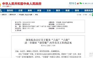 国务院:消除制约新产业新业态发展的隐性壁垒