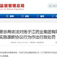 市场监管总局对扬子江药业实施垄断协议处罚7.64亿元