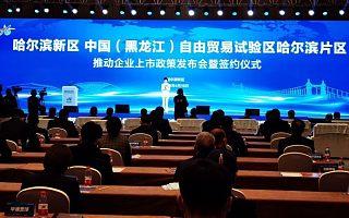 """哈尔滨新区推""""黄金十条"""",上市后备企业奖励1000万"""