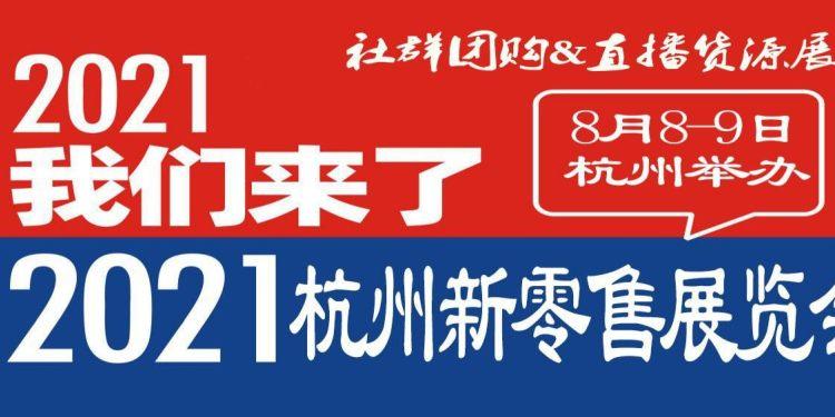 2021杭州社群团购暨直播货源供应链展览会