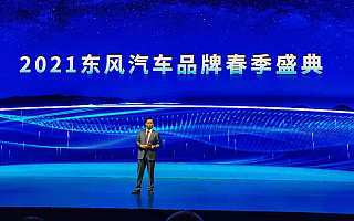 东风汽车打造三大事业群 剑指新能源与智能驾驶 向科技转型