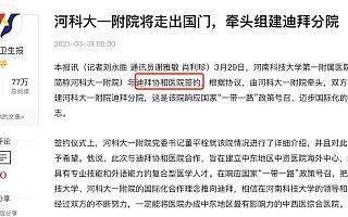 独家|协和医院开到了迪拜?北京协和医院回复企查查:无关联