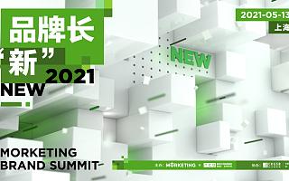 新消费品牌强势崛起,Morketing Brand Summit 2021品牌峰会将在上海举办!