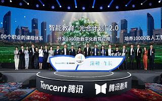 聚焦腾讯MEET教育科技峰会:推出光合计划2.0,发布教育技术空间报告