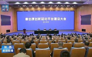 清控科创西部创新加速中心为陕西科技创新加速发展贡献力量