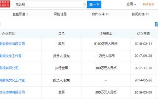 唐德影视诉高云翔合同纠纷案今日再开庭