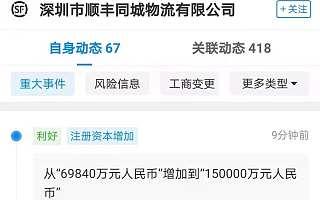 顺丰关联公司注册资本增至15亿,增幅约115%