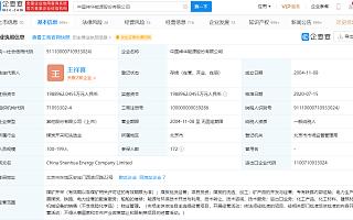 中国神华放弃澳大利亚煤炭项目